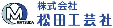 株式会社 松田工芸社